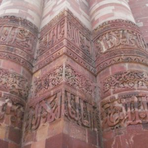 Memories of Delhi: Qutb Minar